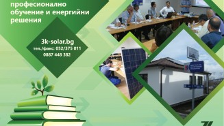 учебен център 3к солар