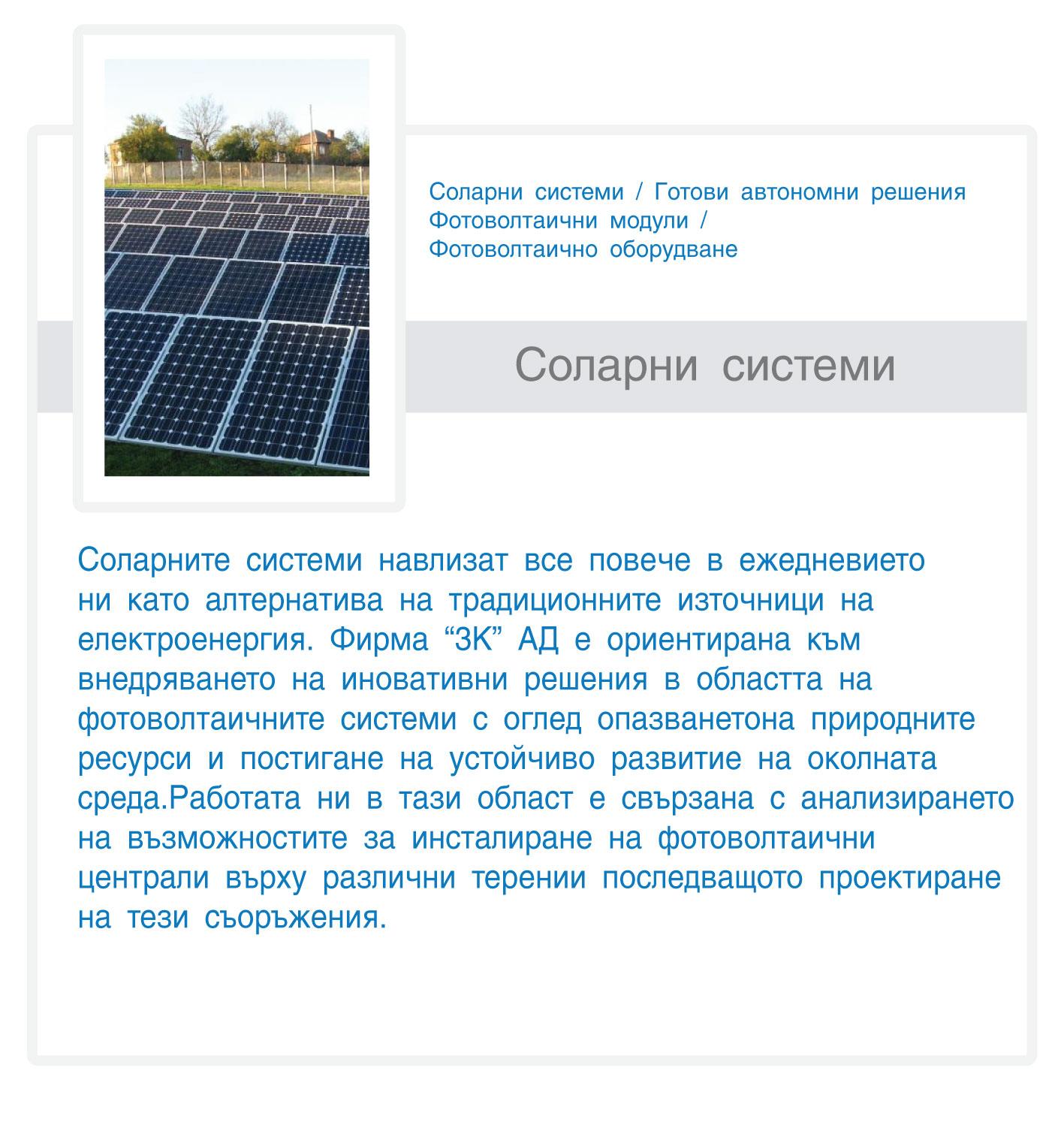 соларни--системи